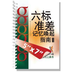 Banner Covers SSMJ  Mandarin 5 x 7 450 x 450